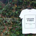 VEGAN VIBES JAPANのティーシャツ
